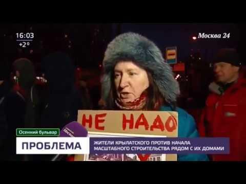 Жители Крылатского района протестуют против строительства рядом с их домами   Москва 24