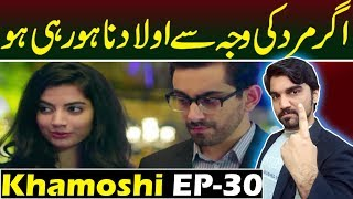Khamoshi Episode 30 HUM TV Drama | Teaser Promo Review #MRNOMAN