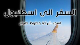 السفر الى تركيا ! وكاميرا جديدة ! اسوء خطوط طيران تركية؟ فلوك #احمد الفريجي