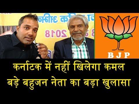 कर्नाटक में नहीं खिलेगा कमल/V GOPAL ON KARNATAK ELECTION thumbnail