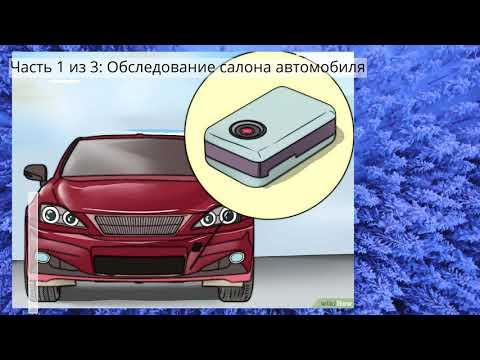 Как найти устройство слежения, установленное на автомобиле