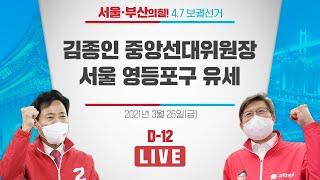 [D-12 Live] 김종인 중앙선대위원장 서울 영등포…