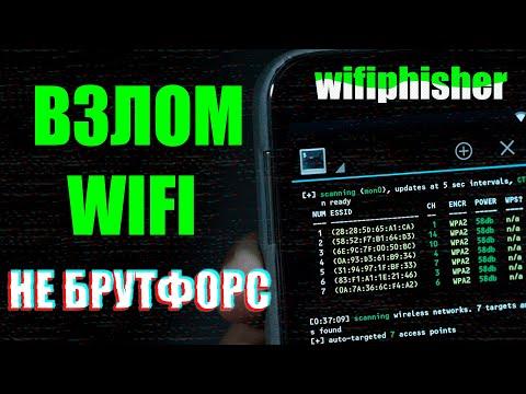 {Kali Linux} Лёгкий взлом WiFi без брутфорса | Как защититься от взлома? | Путь хакера
