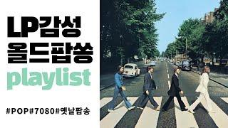 Download [PLAYLIST] 추억의 올드팝송 아날로그 LP감성   POP