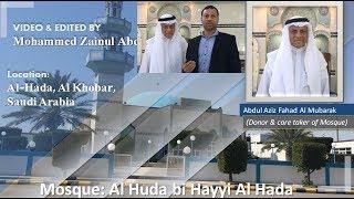 Episode: 04 - Beautiful Mosque Al Huda, Khobar-Saudi Arabia | مسجد الهدى، المملكة العربية السعودية