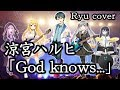 Download 歌詞付きフルカバー「God knows...」(ゴッドノウズ)by Ryu MP3 song and Music Video