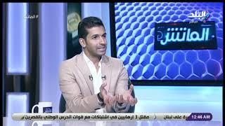 الماتش - تامر عبد الحميد: «الأهلي حسم الدوري بفضل انتصار سيد عبد الحفيظ على أمير مرتضى»