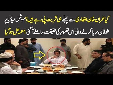 Kia Imran Khan Iftari Se Pehle Sharbat Pi Rahe Hain ?
