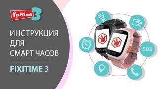Инструкция к детским часам с gps Fixitime 3: как подключить приложение Elari SafeFamily