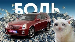 Американская РОСКОШЬ по цене Lada Granta: в чём подвох?