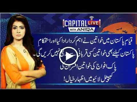 CapitalTV;Time will come when Pakistan Air Force will be lead by woman Capital 23 March 2018