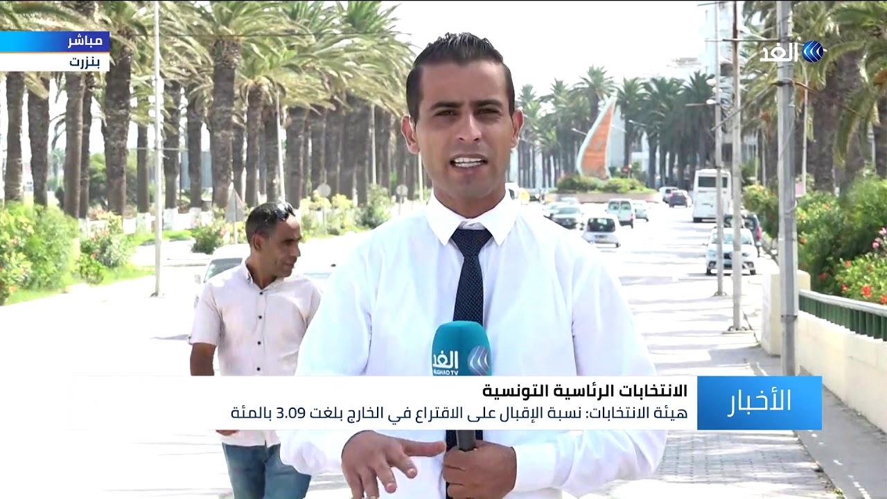 قناة الغد:هكذا يتفاعل الناخب التونسي بالخارج مع الانتخابات الرئاسية.. نرصد التفاصيل