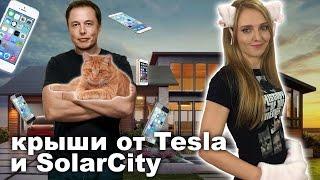 Крыши от Tesla и SolarCity [feat. Агния Огонек]