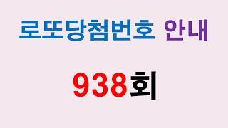 938회 로또당첨번호 안내