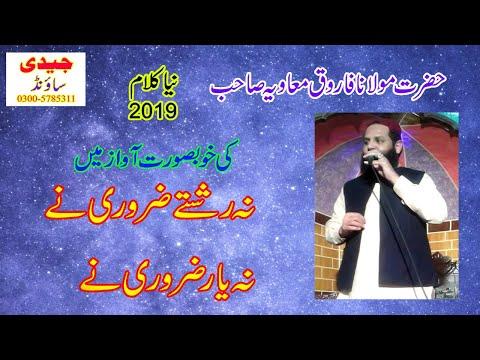 Farooq Muavia naat 5.1.2019  نہ رشتے ضروری نے نہ یار ضروری