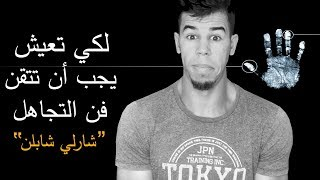 تعلم فن التجاهل وعدم الاكتراث لكلام الناس (نصائح ألماسية ) !!!