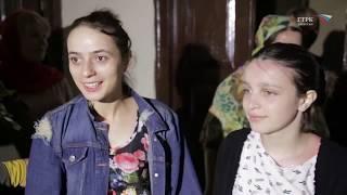 "Реалити- шоу ""Возвращение"" 2 серия"