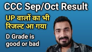 CCC Sep/Oct (GO) Result : Congratulations to all | Nov Result kb aayega
