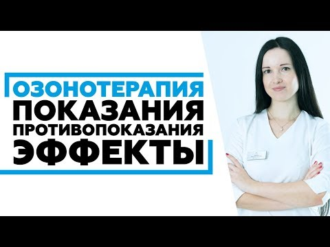 Озонотерапия - показания и противопоказания, эффекты #озонотерапияростов #косметологростов