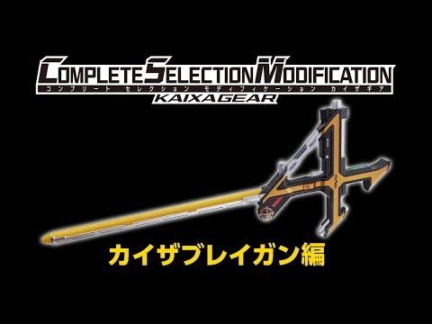 COMPLETE SELECTION MODIFICATION KAIXAGEAR (CSMカイザギア) カイザブレイガン編