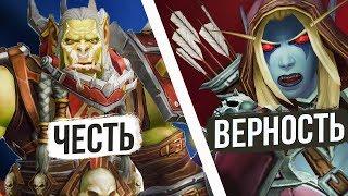 ЧЕСТЬ или ВЕРНОСТЬ — ЧТО выберете ВЫ? / World of Warcraft