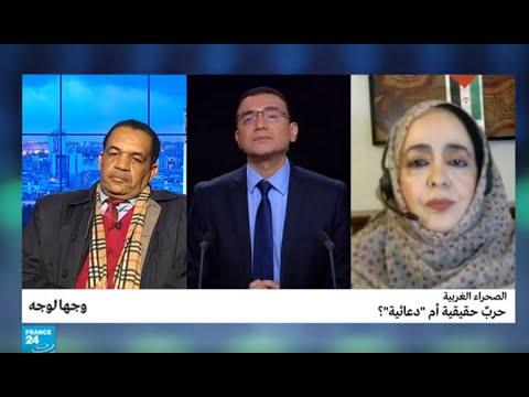 الصحراء الغربية: حربٌ حقيقية أم -دعائية-؟  - نشر قبل 4 ساعة