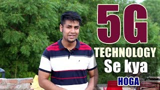 5G Aane se kya naya hoga ? Future Benefits of 5G Technology | 5G Phones ? Old Phones