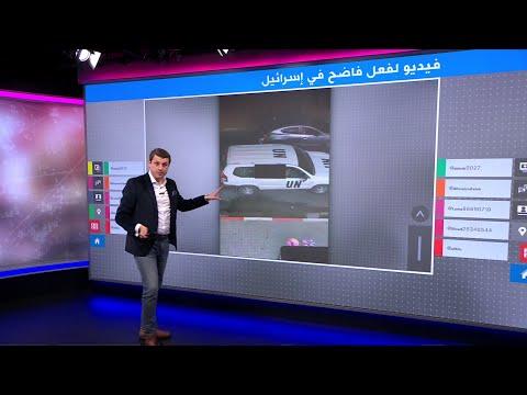 فيديو -صادم- لفعل فاضح بسيارة للأمم المتحدة في إسرائيل  - 19:58-2020 / 6 / 29