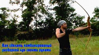 Как сделать композитный разборной лук своими руками(Блог http://mihailderyvedmid.blogspot.com/ Группа ВК https://vk.com/svoimi_rukami_md В этом видео я покажу как своими руками сделать композ..., 2015-08-21T16:09:49.000Z)
