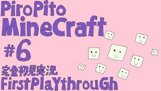 PiroPito First Playthrough of Minecraft #06