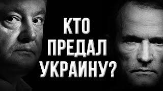 Срочно! Медведчук раскрыл  все схемы  Порошенко!