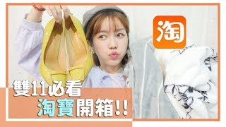 淘寶開箱🔥家居物、超美跟鞋&2018淘寶雙11必須知道的優惠!|taobao shopping haul|居妮Ginny Daily