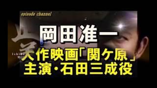 ーーーーーーー 岡田准一主演『関ヶ原』初登場1位 最終興収30億円以上を...