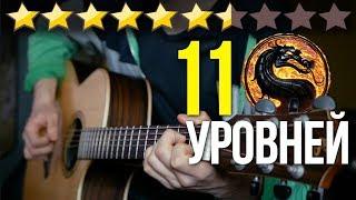 11 уровней Mortal Kombat на гитаре