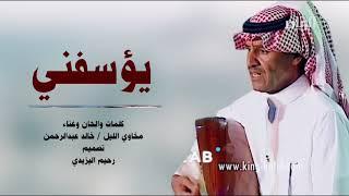 يوسفني / غناء الفنان خالد عبدالرحمن (عود)