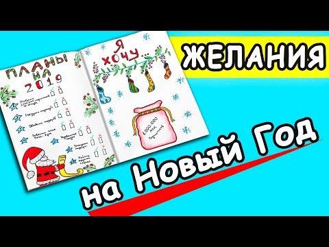 Страничка лд Новогоднее Желание. Планы на Новый Год! Цели на Год!