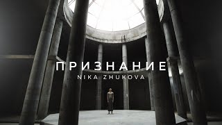 NIKA ZHUKOVA – Признание