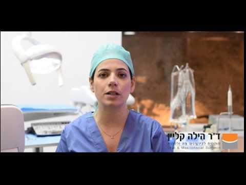 """ד""""ר הילה קליין מומחית לכירורגית פה ולסתות"""
