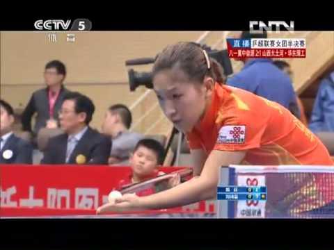 2013 CTTSL (Women/Semifinals) SHANXI Vs BAYI [Full match/chinese]