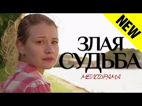 Злая судьба (2016) Мелодрама фильм сериал