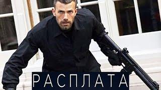 Расплата [2016] Русский Трейлер #2