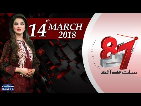 7 SE 8 | Samaa TV | 14 March 2018