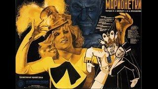 Марионетки (1933) в хорошем качестве