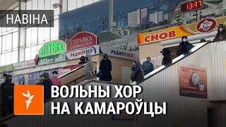 Вольны хор выступіў на Камароўскім рынку