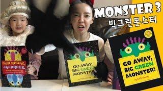 kids english 빅그린 몬스터 l Go away Big Green Monster l halloween special monster