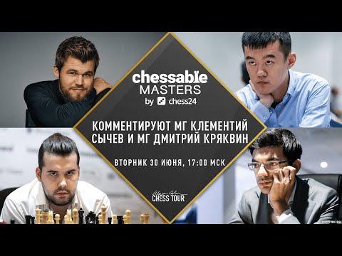 ПОЛУФИНАЛ, Карлсен-Дин $150.000🏆Chessable Masters.🎤МГ Кряквин и МГ Сычев, Шахматы