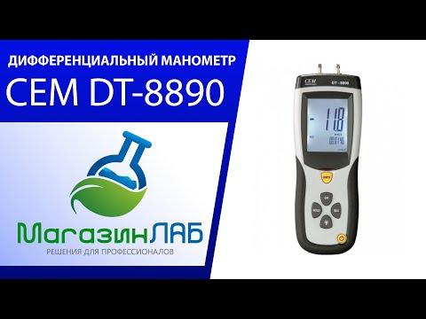 МагазинЛАБ | Дифференциальный манометр CEM DT-8890