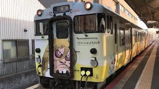 2019/08/11 JR境線 砂かけばばあ列車