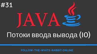 Java SE. Урок 31. Потоки ввода вывода (I/O)