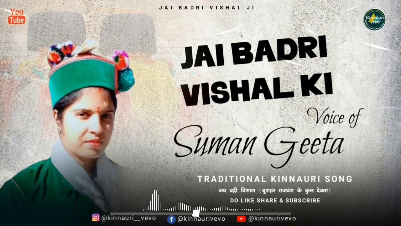 Jai Badri Vishal Ji ( Kamru  2020 ) \\ Suman Geeta \\ Kinnauri VEVO